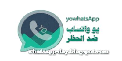 تحميل يو واتساب ضد الحظر اخر اصدار Yowhatsapp تنزيل تحديث يوسف الباشا 2020 من ميديا فاير Tech Company Logos Company Logo Amazon Logo