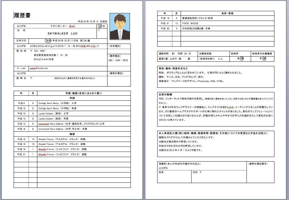 Resultat De Recherche D Images Pour Curriculum Vitae Japonais Curriculum Vitae Curriculum Good Company
