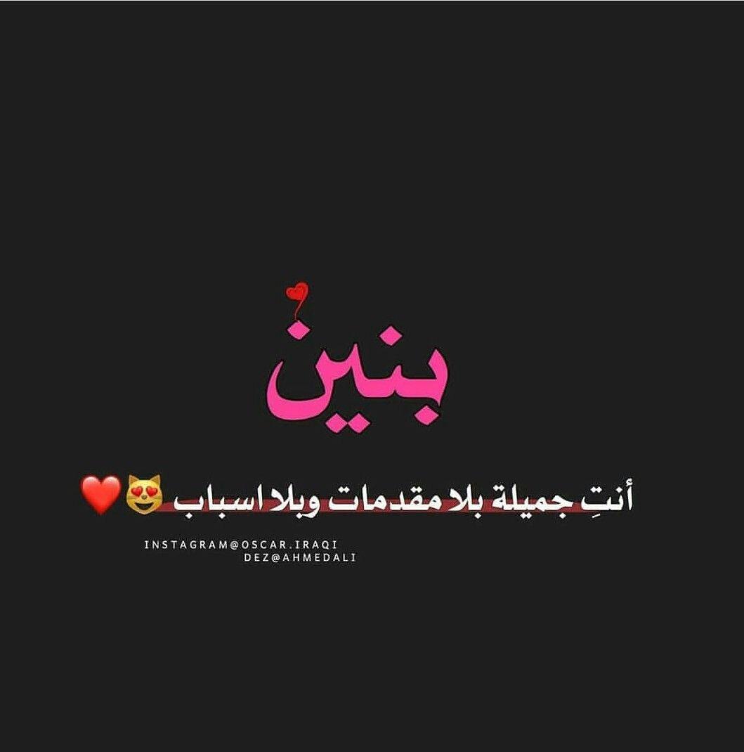 Pin By بنوشة كيوت On ثلاثي المرح Arabic Calligraphy Poster Calligraphy