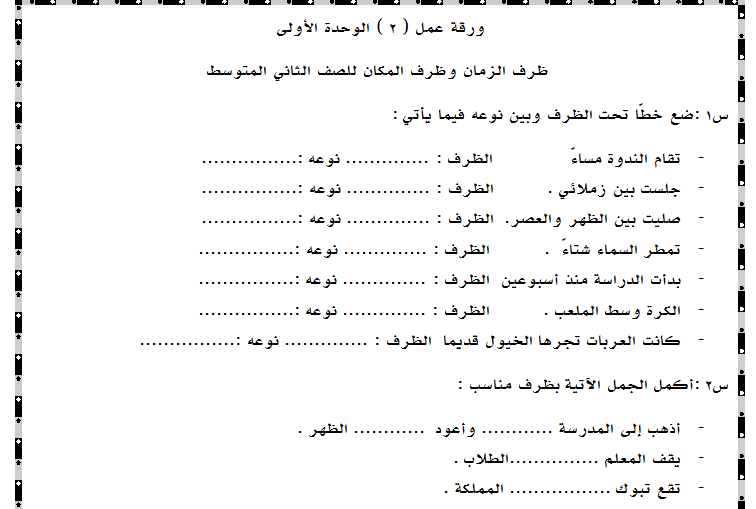 Pin By Afaf Sha On Arabic Math Math Equations