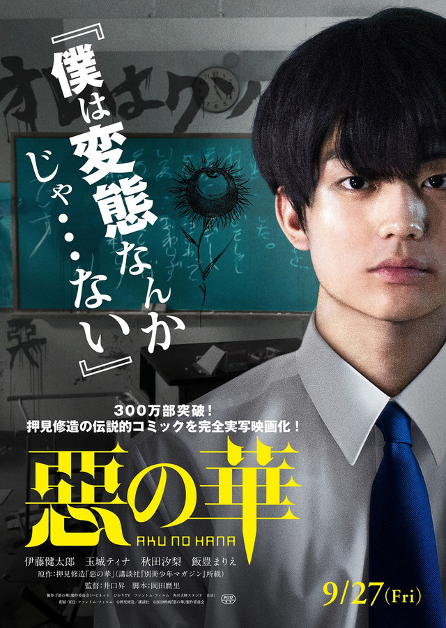 The Flowers of Evil (惡の華) (2019) Japanese Movie