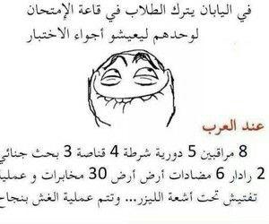 هههههههههاي Islam Facts Jokes Arabic Quotes