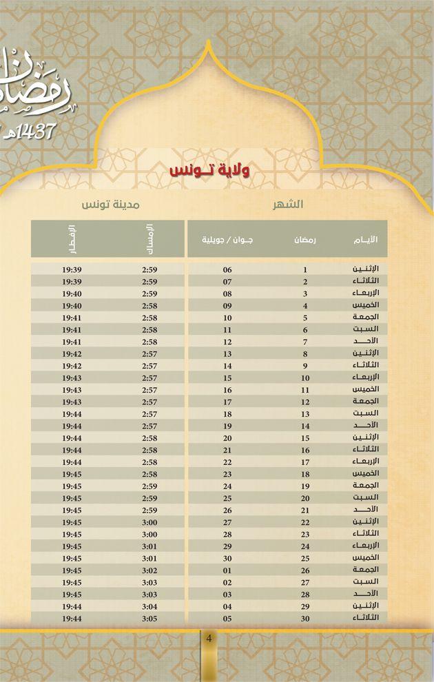 امساكية رمضان 2016 Map 10 Things Map Screenshot
