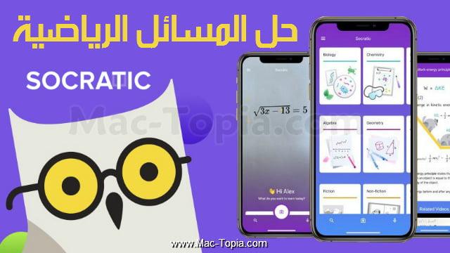 تنزيل برنامج Socratic الاصلي حل المسائل الرياضية من خلال الكاميرا مجانا ماك توبيا Phone Mac Electronic Products