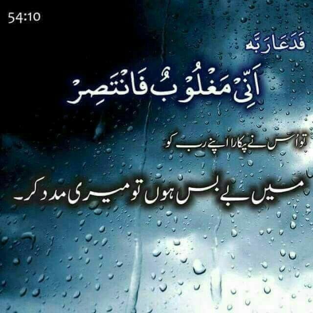 Pin By Farzana Kiani On Duaa Islamic Messages Quran Verses Islamic Teachings