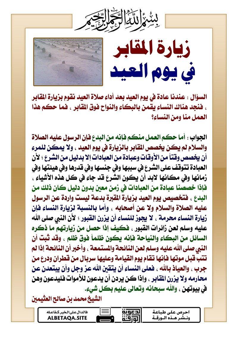 Pin By رغداء ارمنازي On عيد الفطر المبارك Islam Quran Islam Wedding Up Do