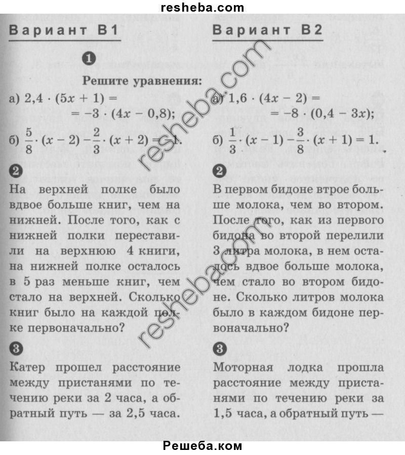 Гдз к учебнику по математике 6 класс самостоятельные и контрольные работы ершова а.п