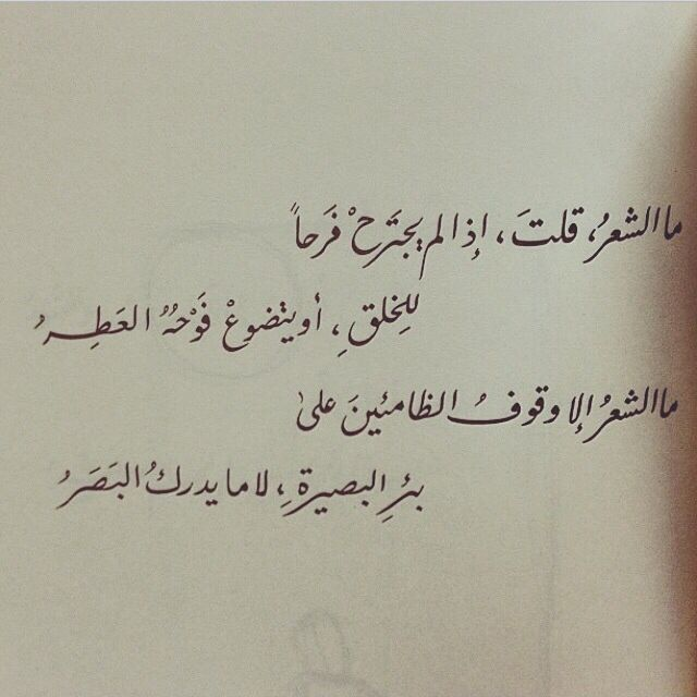 ما الش ع ر Arabic Quotes Poetry Arabic Calligraphy