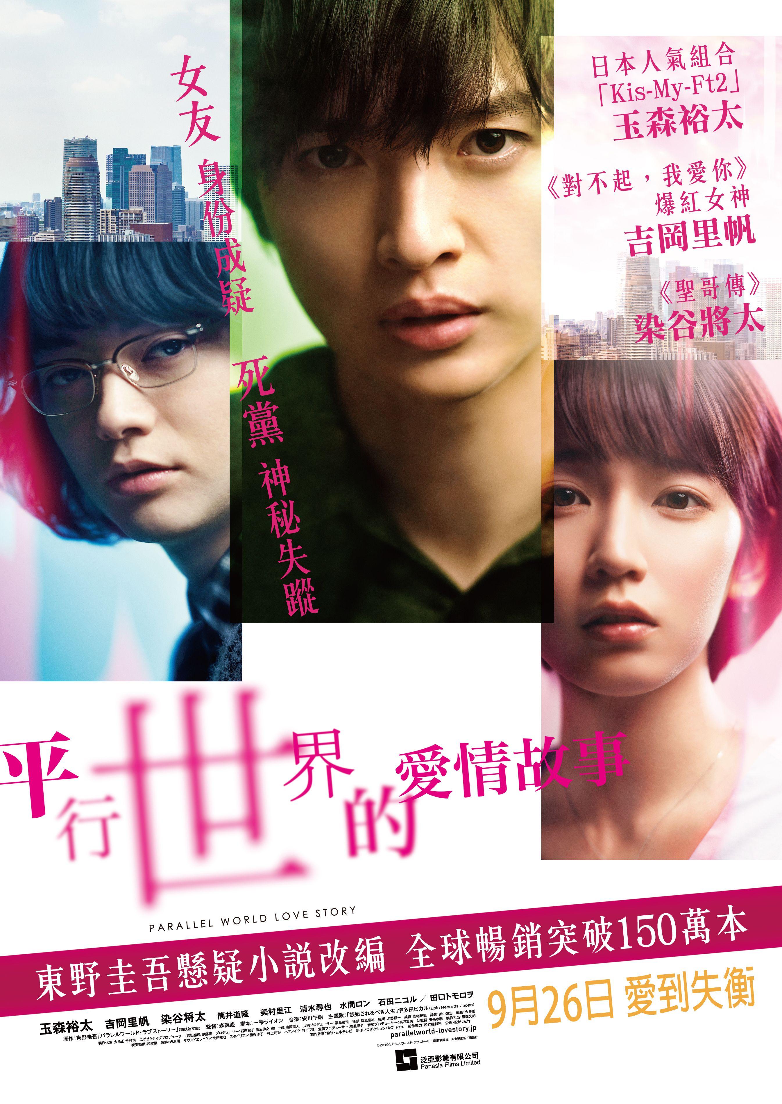 平行世界的愛情故事 Parallel World Love Story Love story, Movies