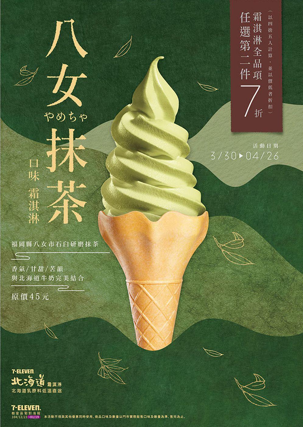 Pin By Komono Design Wordpress Web On Food Beverage Ads Food Poster Design Poster Design Food Poster