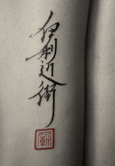 Tight Calligraphy Tatuajes Pinterest Tattoos Calligraphy