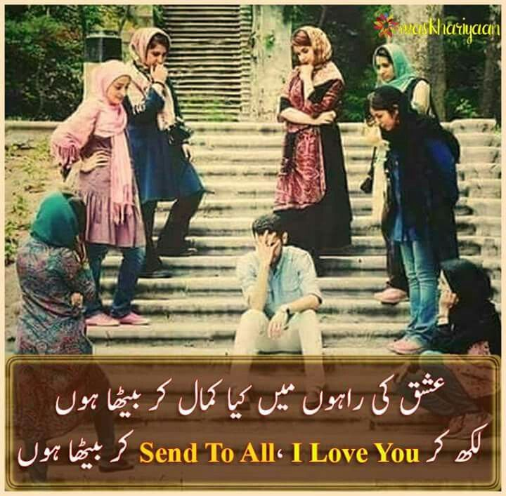 Very Short Funny Quotes About Life Urdu: Pin By Samreen Khan On Friendship Quotes