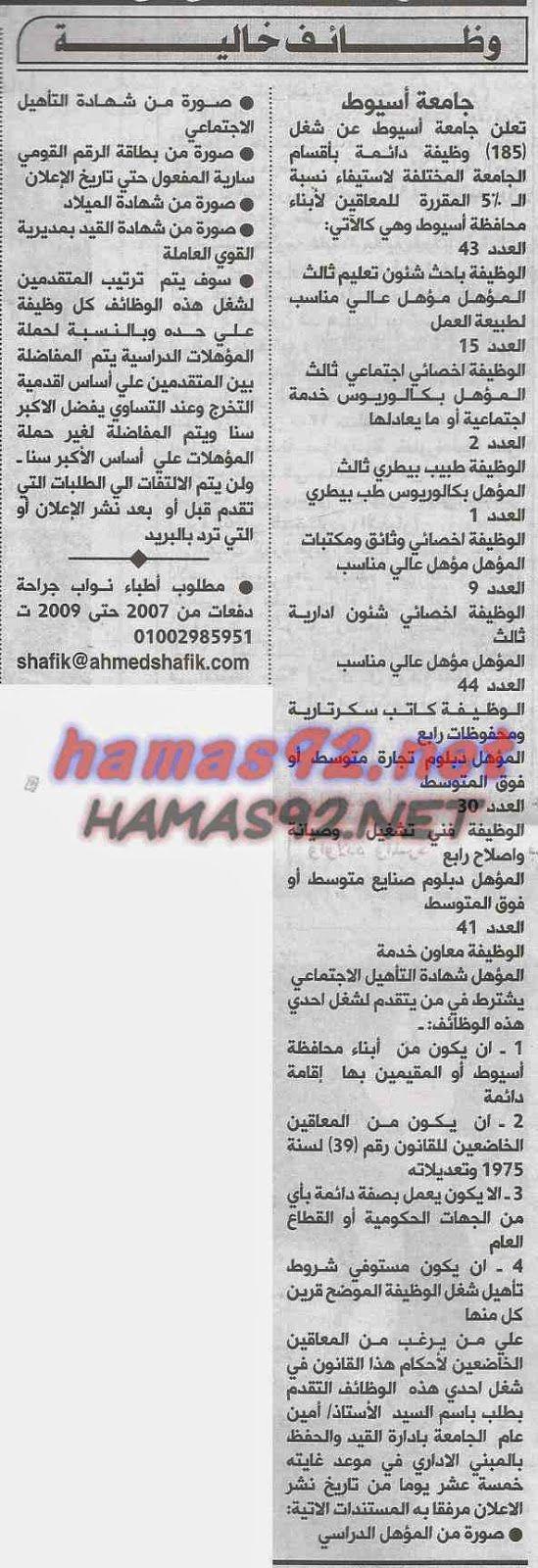 وظائف خالية مصرية وعربية: وظائف خالية من جريدة الاهرام السبت 28-06-2014