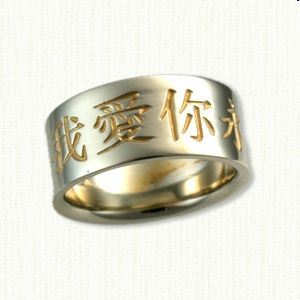 14kt White Gold Asian Inspired Wedding Band With 18kt Electroplating