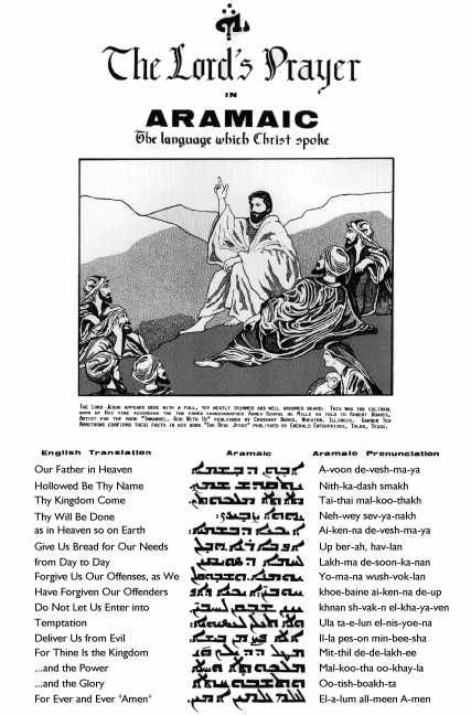 Lord's Prayer: English-Aramaic-pronunciation | BLESS THE ... Yeshua Tattoo