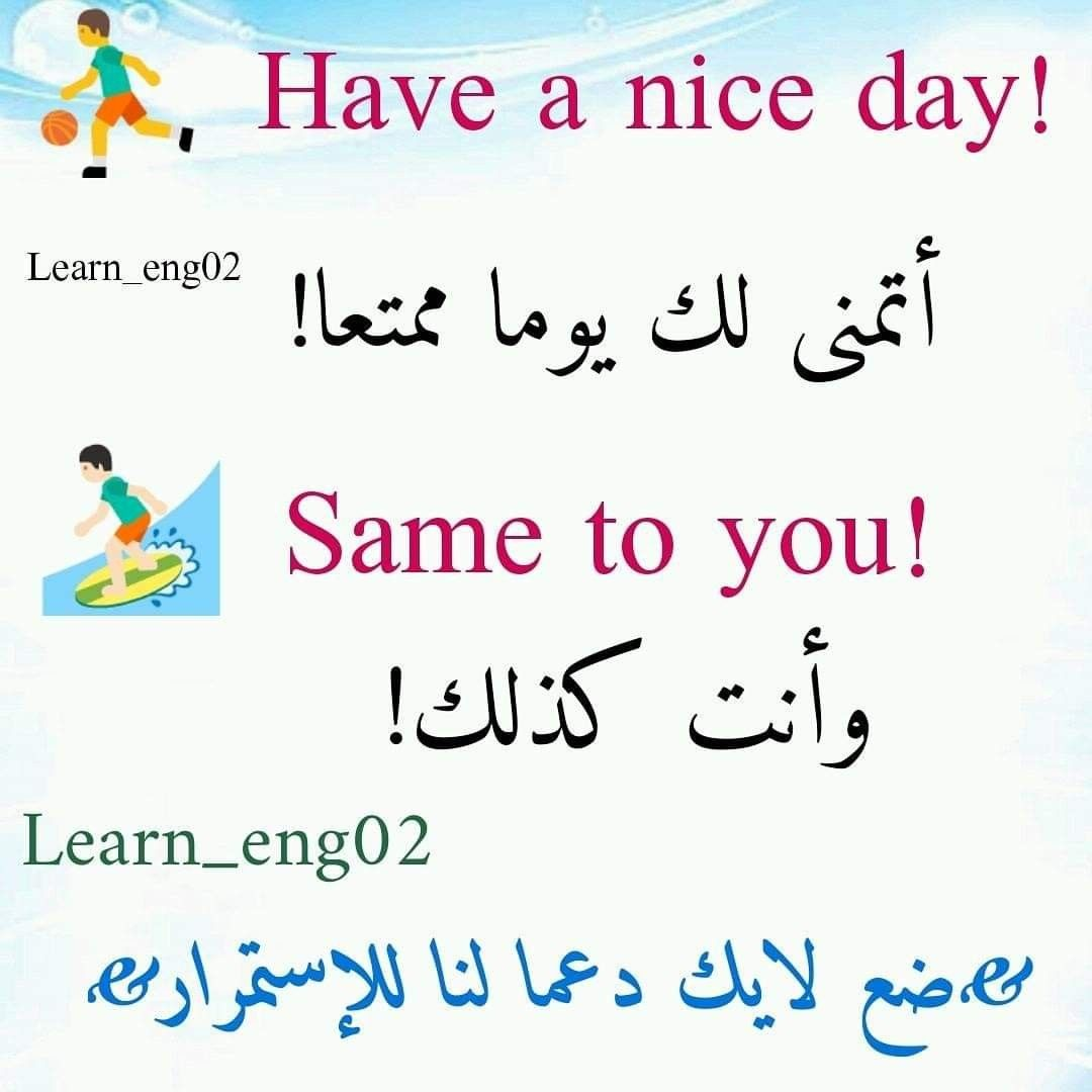 Pin By Asmaee On Learn Eng Learn English Words English Phrases English Language Teaching