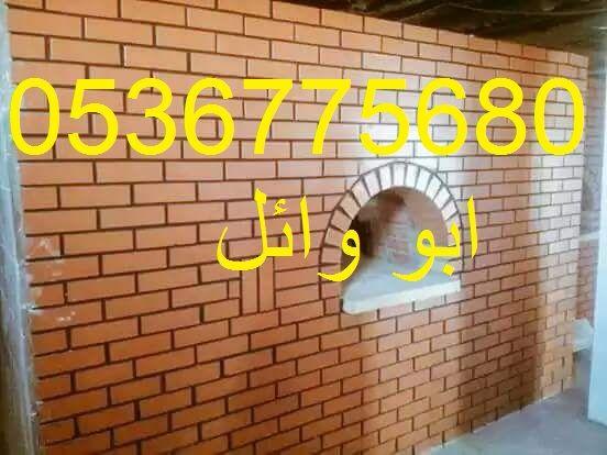 شوايات افران افران شوايات D2de73af6f05262f492b0c075599aa6e