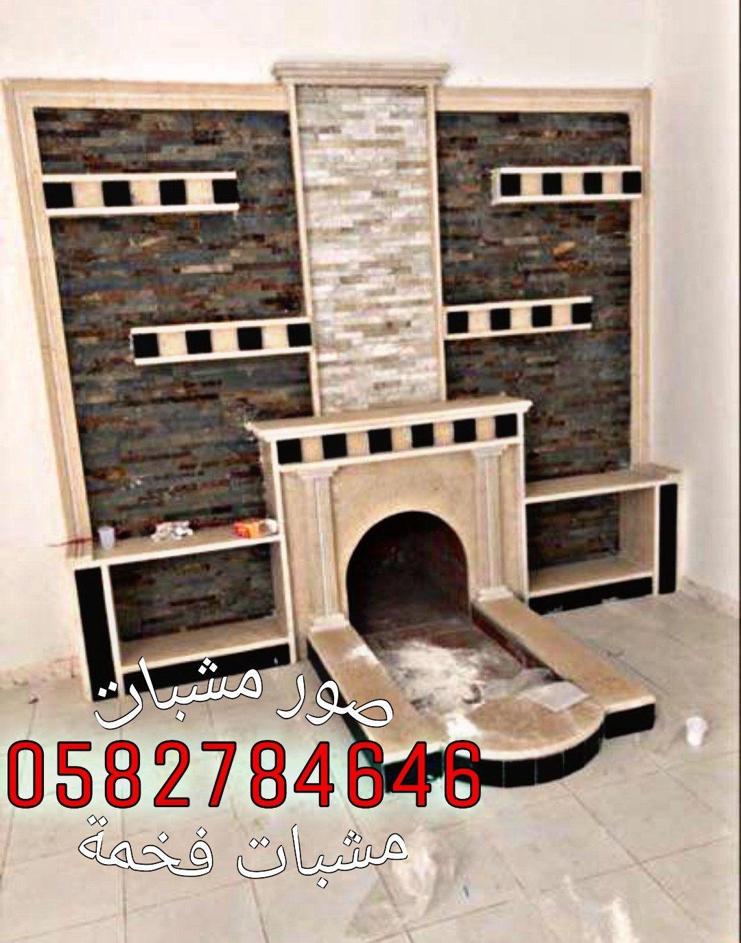 مشبات مودرن Home Decor Decor Fireplace