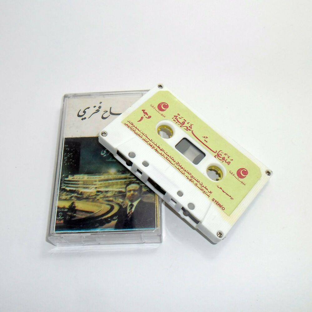 Arabic Cassette Tape Sabah Fakhri Cassette Tapes 80s شريط نادر صباح فخري Folkrock Music Cassette Music Cassette Tapes Cassette Tapes