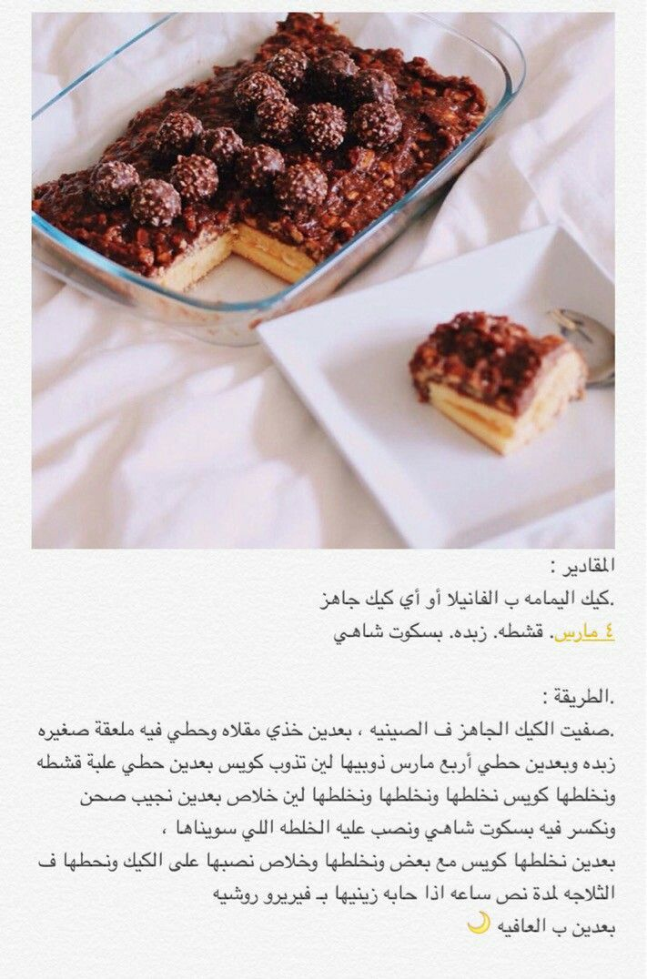 حلا كيك اليمامة Ramadan Desserts Dessert Recipes Cheesecake Deserts