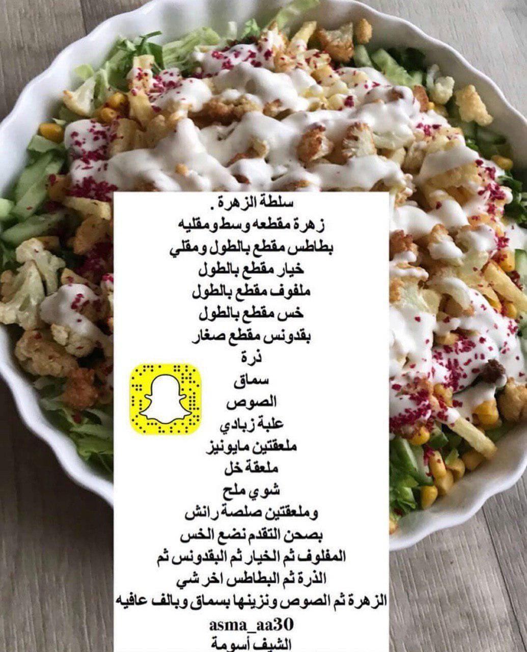 سلطة الزهرة Cookout Food Health Facts Food Save Food