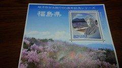 福島県の記念切手  定期的に郵便局では記念切手を発行しているそうです 47都道府県集めてみてもおもしろいかも (っωc)  #福島県 #記念切手 #郵便局 tags[熊本県]