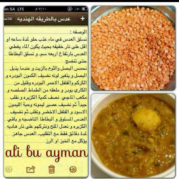 Pin By Azaam Saad On وصفات منوعة Morrocan Food Food Dishes Recipes
