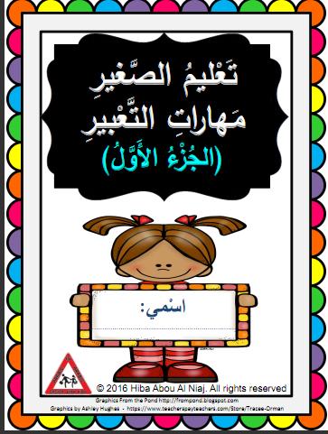 Teach The Child The Writing Skills Step By Step Part 1 Writing Skills Arabic Alphabet For Kids Arabic Kids
