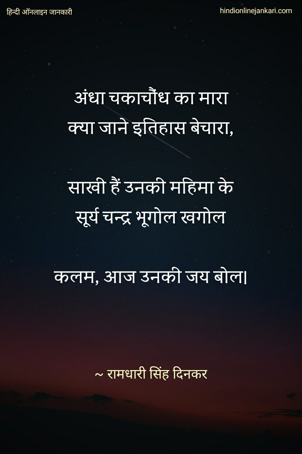 Ramdhari Singh Dinkar Poems In Hindi Ramdhari Singh Dinkar Quotes In Hindi Poems Hindi Quotes Zindagi Quotes [ 1584 x 1056 Pixel ]