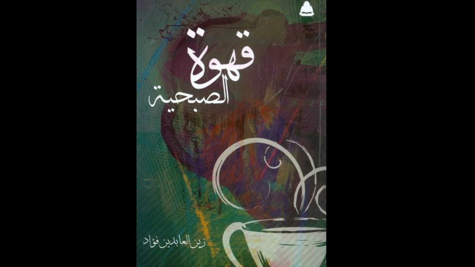 ديوان قهوة الصبحية زين العابدين فؤاد Painting Art Book Cover