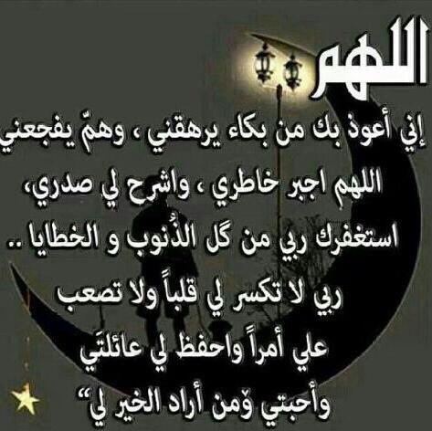 اللهم إني أعوذ بك من بكاء يرهقني وهم يفجعني اللهم اجبر خاطري واشرح لي صدري استغفرك ربي من گل الذ نو Quran Quotes Inspirational Quran Verses Mood Quotes