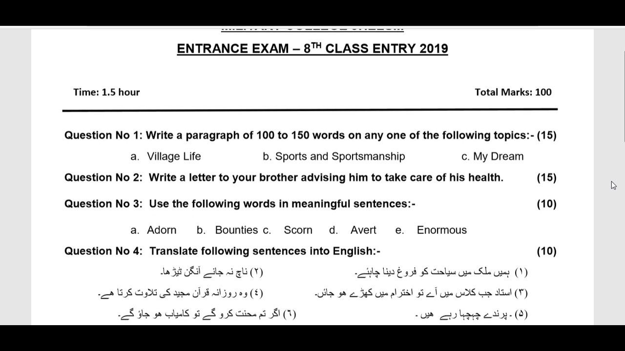 English Urdu Subjective Paper 8th Class Entry 2019 Military