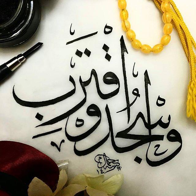 Instagram Photo By 4rabic Arabic Calligraphy الخط العربي Via Iconosquare Islamic Calligraphy Painting Islamic Art Calligraphy Arabic Calligraphy Art