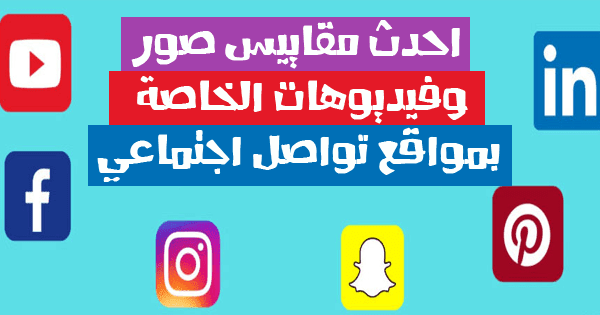 قوالب جاهزة لاحدث مقاسات الصور والفيديوهات على منصات التواصل الاجتماعي Social Media Image Social