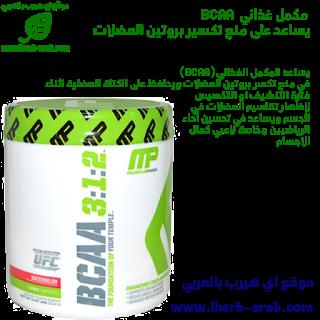 مكمل غذائي Bcaa يساعد على منع تكسير بروتين العضلات Muscle Pharm Bcaa Muscle