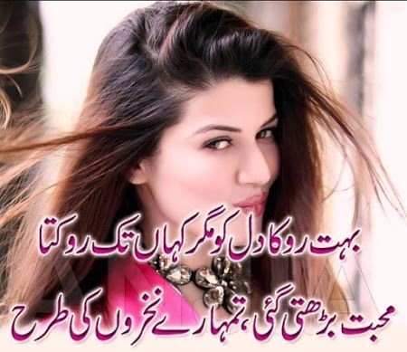 Poetry | Urdu Poetry | Urdu Romantic Poetry | 2 Lines Poetry | 2 ...