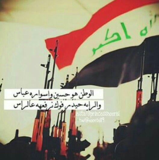 اللهم احفظ وطني واهله Follow Me Please Iraq Explore Photography Picture Quotes Arabic Jokes Iraqi People