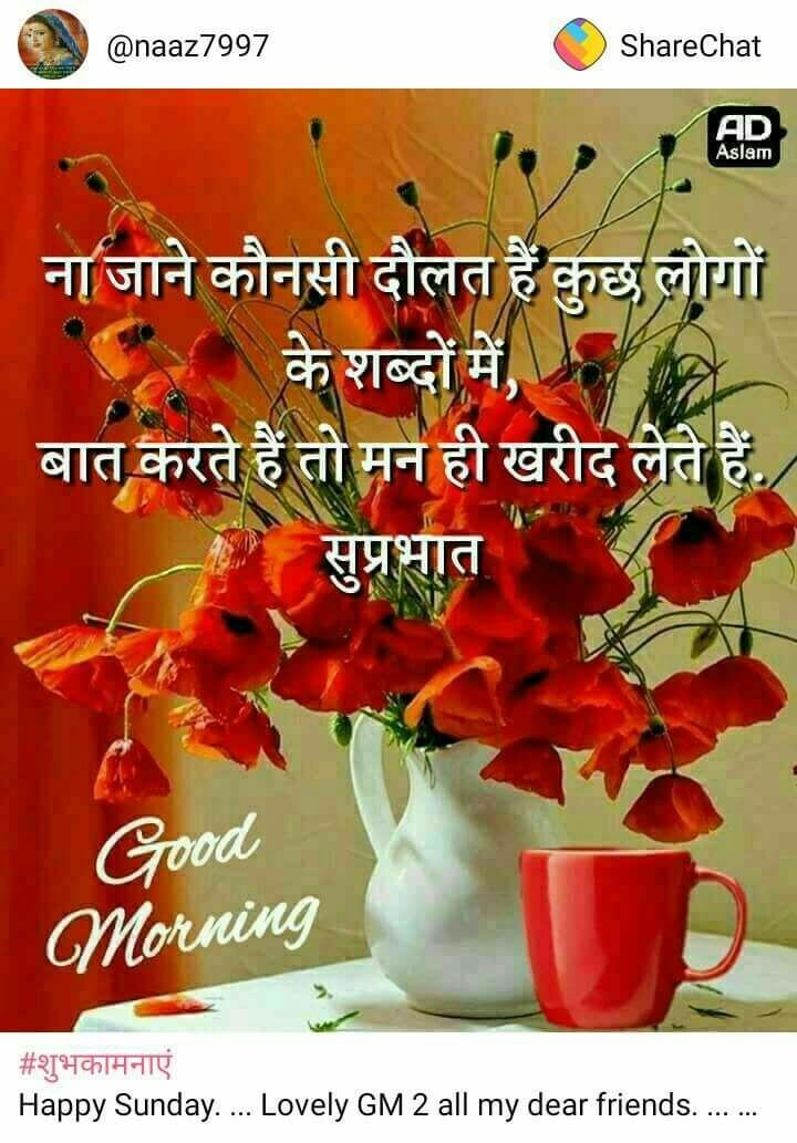 Pin By Vk010bind On Fun Friend Morning Greeting Good Morning