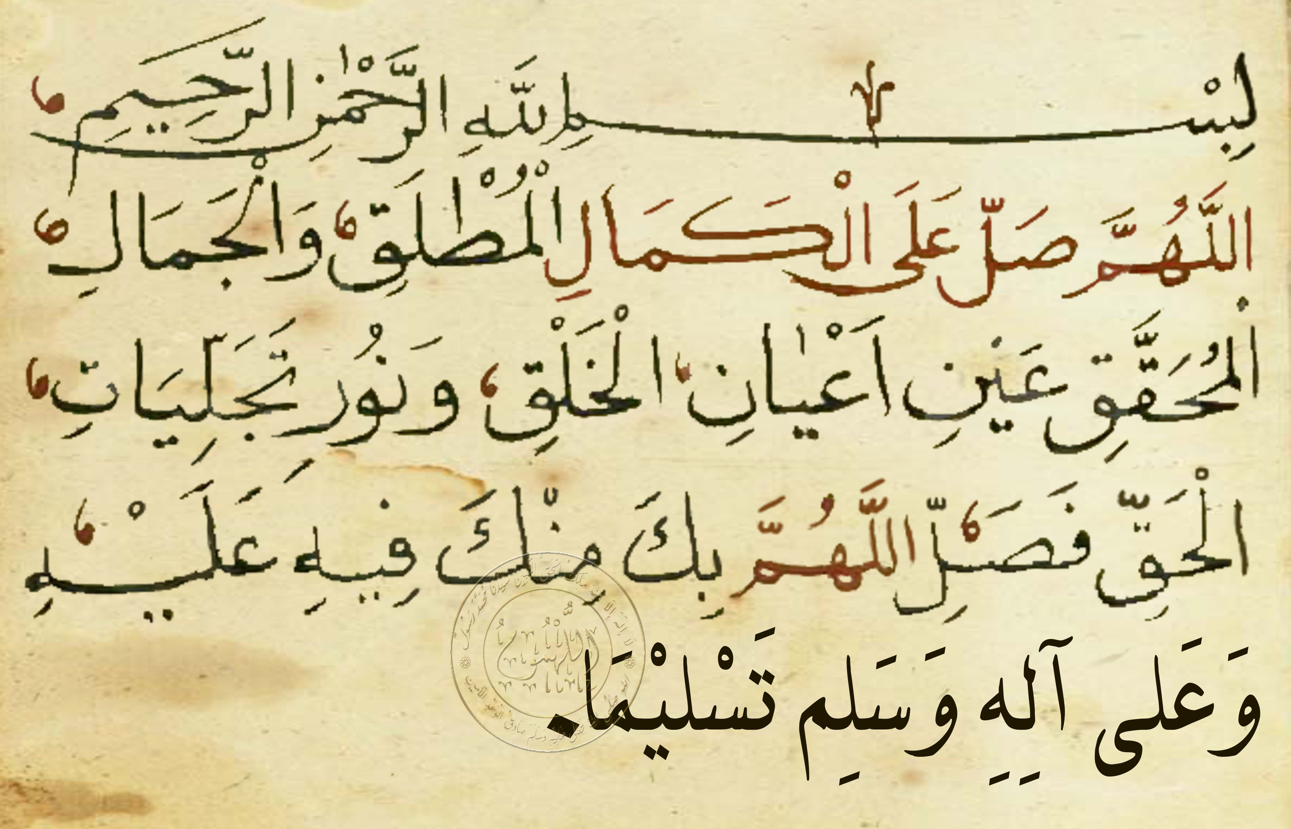 صلوا_عليه_وسلموا_تسليما Islamic prayer, Quran, Salaat