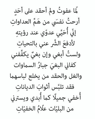 Pin By Maha Alotaibi On كلمات Arabic Quotes Cool Words Wisdom Quotes