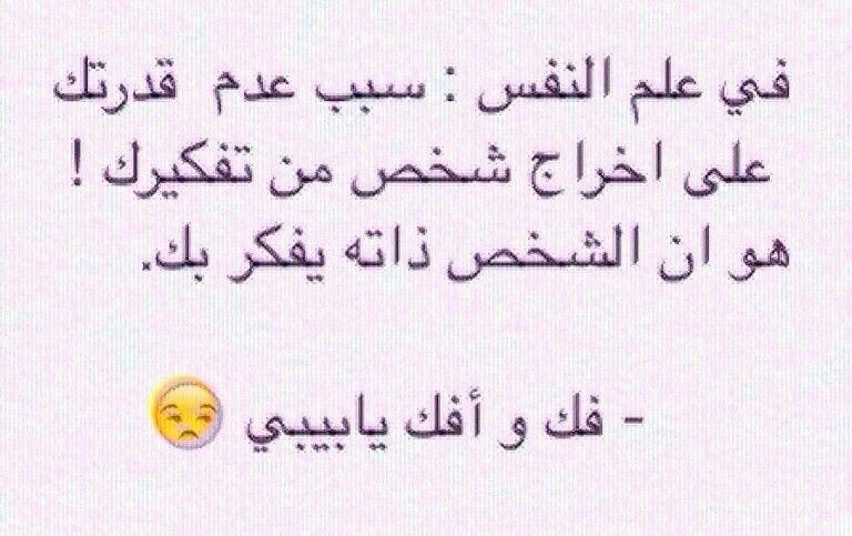 يفكر فيك ضحك عربي Pinterest