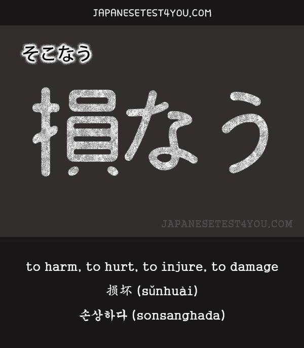 Learn JLPT N1 Vocabulary: 損なう (sokonau)