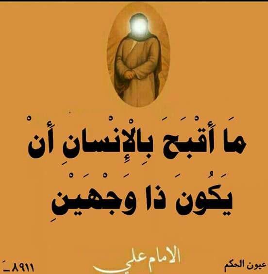 Pin By Lubaba Marafie On Imam Ali Bin Abi Talib Ali Quotes Proverbs Quotes Imam Ali Quotes