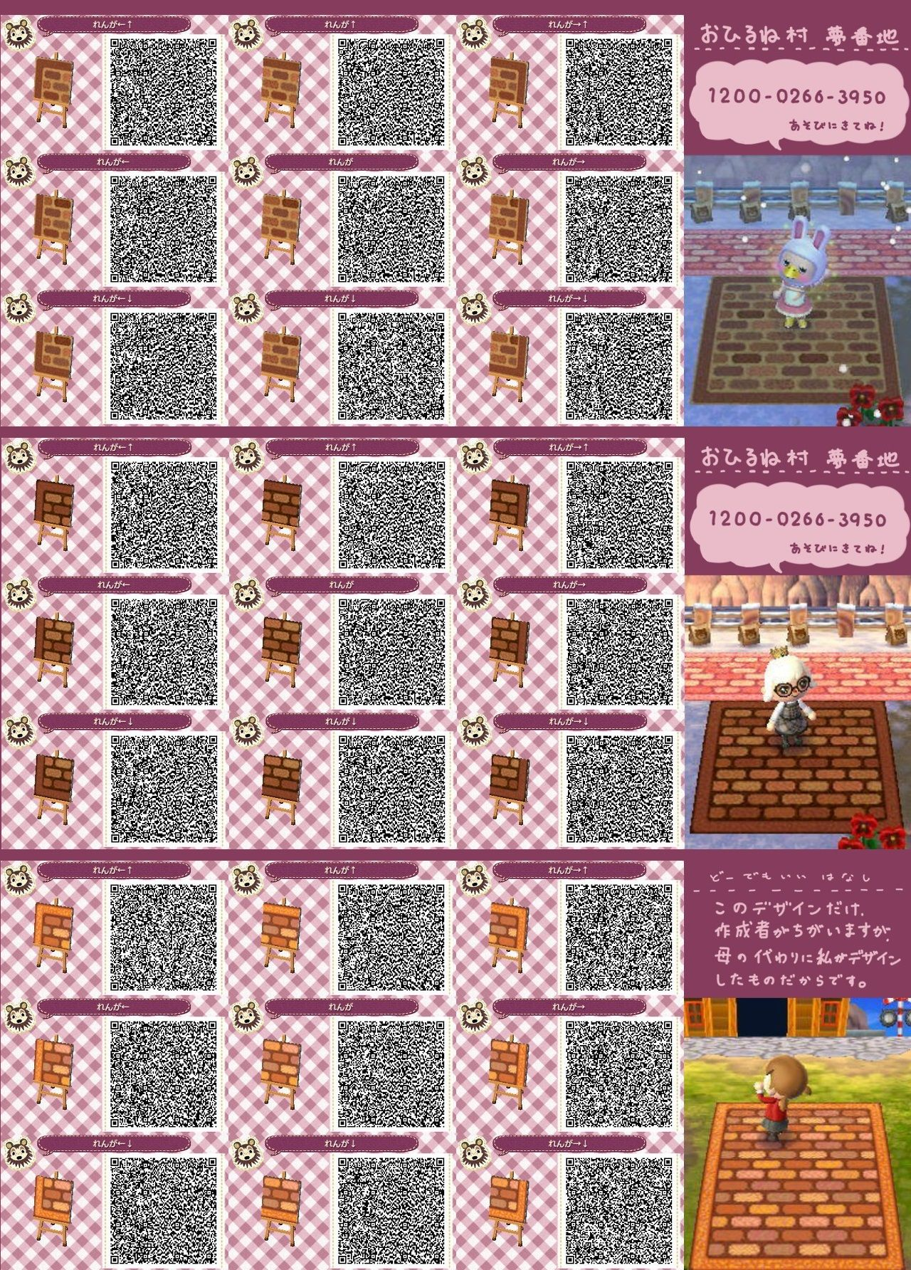 Multiple Colored Bricks Qr Codes Animal Crossing Qr Codes