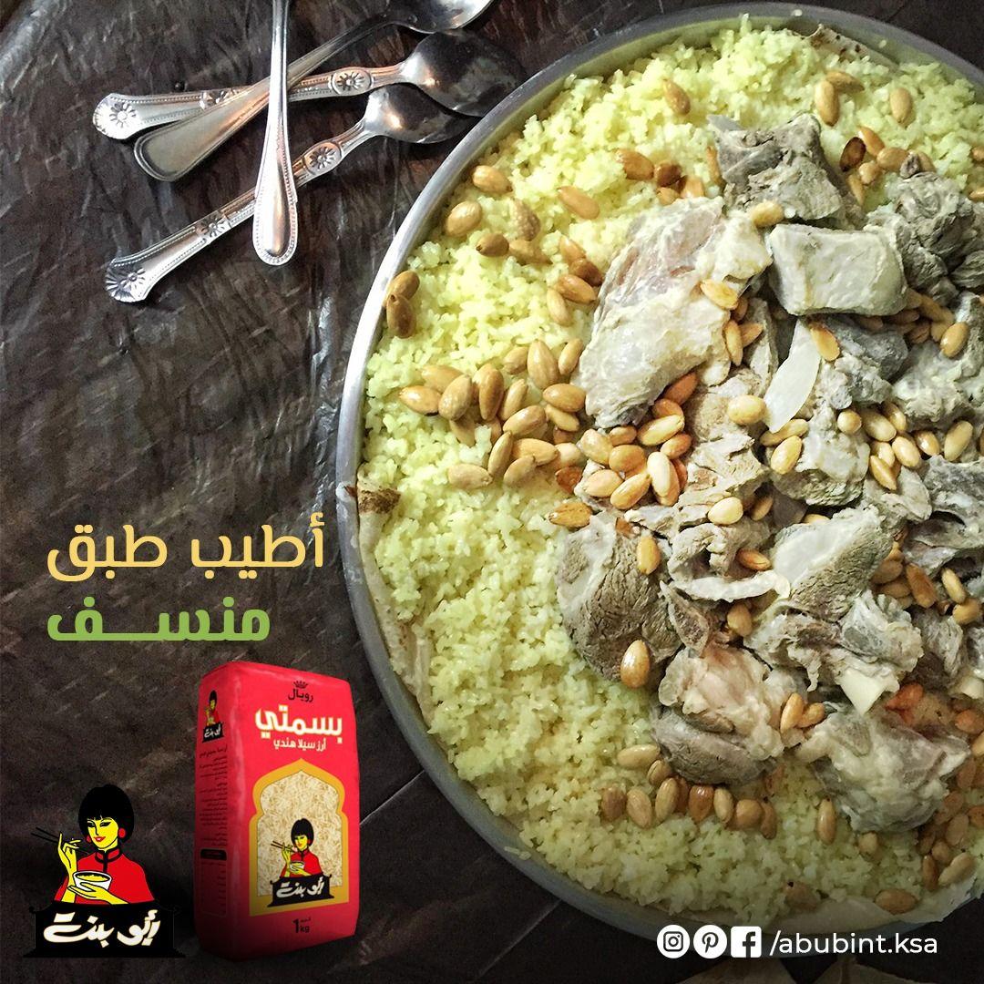 أرز البسمتي من أبو بنت يصنع أطيب طبق منسف أردني المنسف هو واحد من أشهى الأكلات الأردنية حيث يتكون من أرز البسمتي اللذيذ مع اللحم المسلوق وا Food Meat Chicken