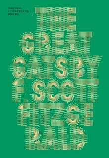book cover for The Great Gatsby - Jaemin Lee
