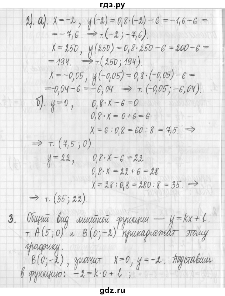 Гдз по математике нефедова