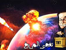 ما هي خطة الملياردير إيلون ماسك حول تفجير المريخ Poster Art Blog
