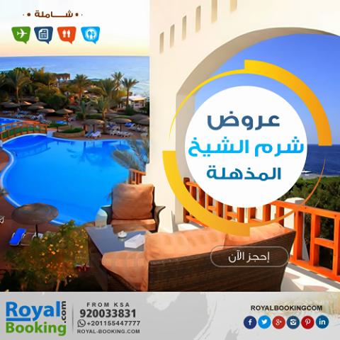 أحجز وسافر أجازة العيد من 11 سبتمبر إلى 15 سبتمبر مع رويال بوكينج اختار الان بين 4 عروض مميزة فى شرم الشيخ العرض Egypt Tourism Booking Flights Booking Hotel