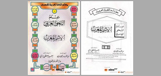 صور عن اهميه اللغه العربيه Sowarr Com موقع صور أنت في صورة Arabic Words Beautiful Arabic Words Great Words